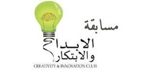مسابقة الابداع و الابتكار الرقمي للفتيات