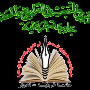 مخبر الجنوب الجزائري للبحث في التاريخ والحضارة الاسلامية