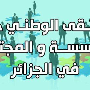 الملتقى الوطني حول المؤسسة و المجتمع في الجزائر