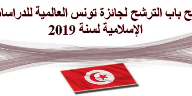 مسابقة جائزة تونس العالمية للدراسات الإسلامية 1440هـ/2019م
