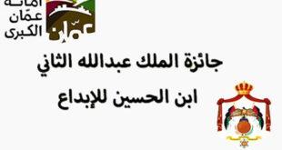 جائزة الملك عبد الله الثاني ابن الحسين للابداع