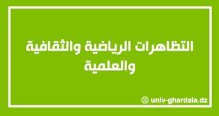 برنامج التظاهرات الرياضية والثقافية والعلمية للسنة الجامعية