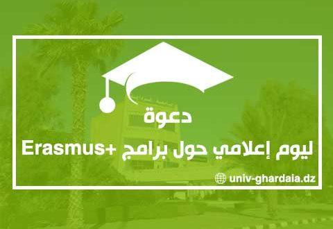 دعـوة لحضور يوم إعلامي حول برامج +Erasmus